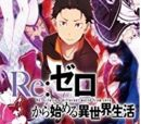 Re:Zero -Starting Life in Another World- Series