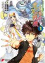 Toaru Majutsu no Virtual-On Manga v01 cover.jpg