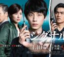 Signal (Fuji TV)