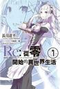 Re Zero - Novela Volumen 7 Alternativo 1.png