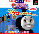 Thomas the Tank Engine (Kids Station game)