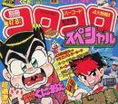 Bessatsu CoroCoro Comic Special