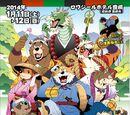 日本獸迷聚會