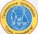 Союз споживачів України