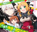 Toaru Idol no Accelerator-sama Manga Volume 03