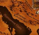 Драконье Королевство