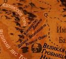 Королевство Дварфов