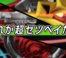 Beyblade Burst Super Z - Episode 01