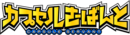 Capsule Servant logo.png