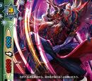 Rampaging Evil Demon, Akuro-oh