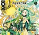 Midoriko, Golden Girl Type Four