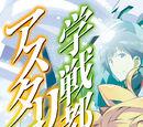 Asterisk Light Novel Volume 14