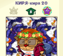 КИРЯ-киря 20