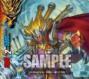 Thunder Knights, All-round Attack Drum