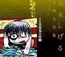 GeGeGe no Kitarō manga series