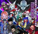 Saga de Dragon Ball Heroes
