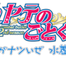 Hayate no Gotoku!! OVA Atsu ga natsui ze Mizugi-han!