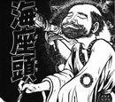 Umizatō (story)