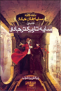 ADSOM Farsi Cover.png