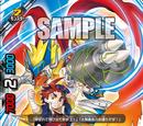 Hyper Rescue Dragon, Justice Drum Fire