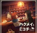"TV Anime ""Hakumei to Mikochi"" Original Soundtrack ""Forest Songs"""