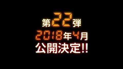 Detective Conan Movie 22 - Teaser (Japanese HD Clean)