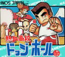 Nekketsu Kōkō Dodgeball Bu