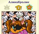 АлинаКролик