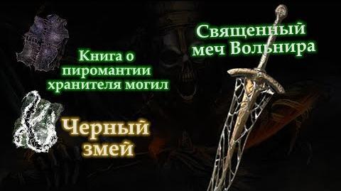 Пиромантия (Dark Souls III)