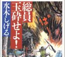 Manga by format