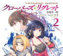 Sword Art Online Alternative Clover's Regret Volume 02