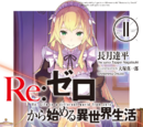 Re:Zero Ранобэ Том 11