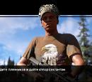 Задания Far Cry 5