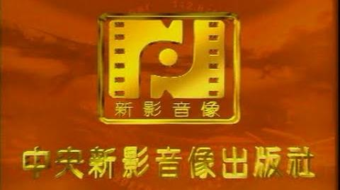 The Audio & Video Publishing House of The Central Newsreel & Documentary Film Studio (China)