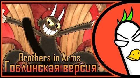 Cuphead Song — BROTHERS IN ARMS БРАТЬЯ ПО ОРУЖИЮ (Гоблинская версия)