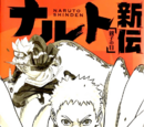 Naruto Shinden: Parent and Child Day