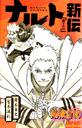 Naruto Shinden.png