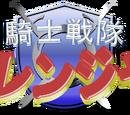 Kishi Sentai Tokuranger