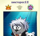 Викторос12