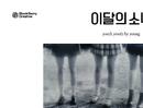 Yyxy Beauty & The Beat Leg Teaser.png