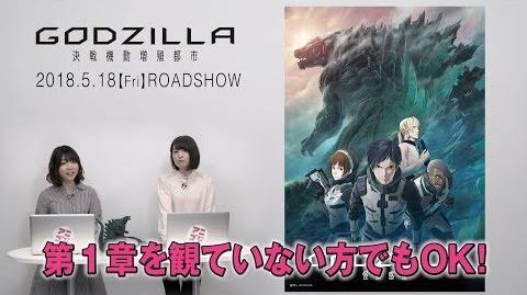 Godzilla City on the Edge of Battle - Ueda Rena and Ari Ozawa video segment
