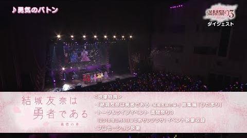 【結城友奈は勇者である】2018.03.04 満開祭り3@中野サンプラザ/ダイジェスト映像