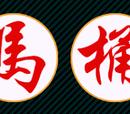 Mission:台中市區神秘的集字趣