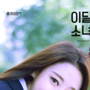 Yyxy Beauty & The Beat Yves.png