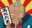 Heilige Sutras der Familie Higurashi