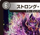 Strong Gedor 卍
