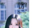Olivia Hye/Gallery