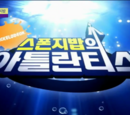 List of episodes (foreign)/languages/Korean