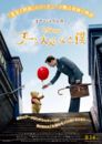 Christopher Robin Japanese poster.png