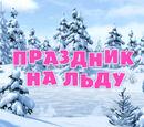 10. Праздник на льду